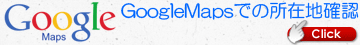GoogleMaps大阪府茨木市島1丁目22-24 株式会社 辰富